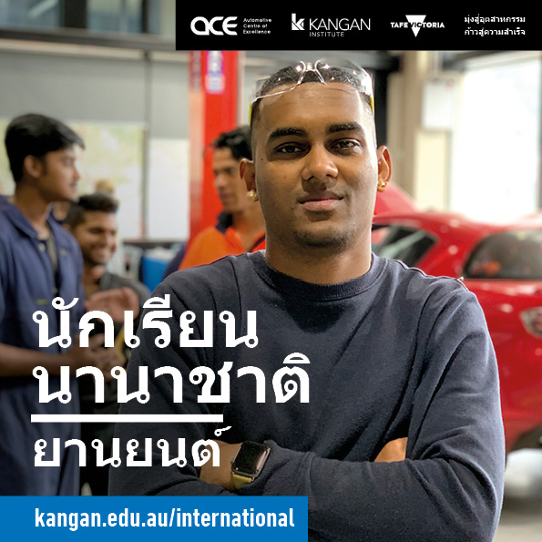 Automotive Thai