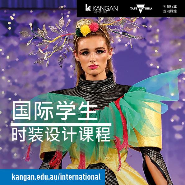 Fashion Chinese