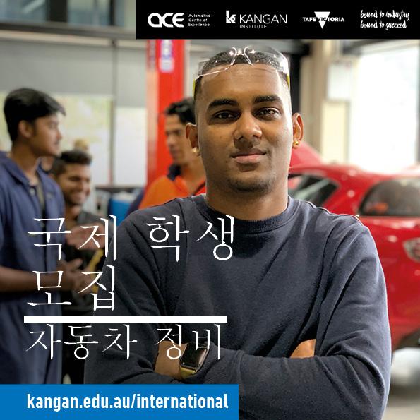 Automotive Korean