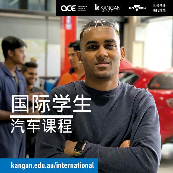 Automotive Chinese