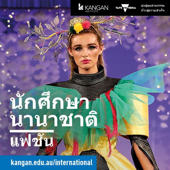 Fashion Thai