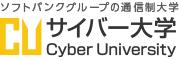 ソフトバンクグループの通信制大学 サイバー大学