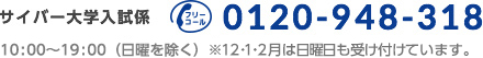サイバー大学入試係 フリーコール 0120-948-318 10:00~19:00(日曜を除く) ※12・1・2月は日曜日も受け付けています。