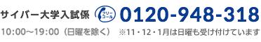 サイバー大学入試係 フリーコール 0120-948-318 10:00~18:00(日曜を除く) ※7・8月は日曜日も受け付けています。