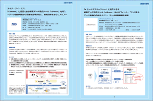 uSonar/LBC実績集