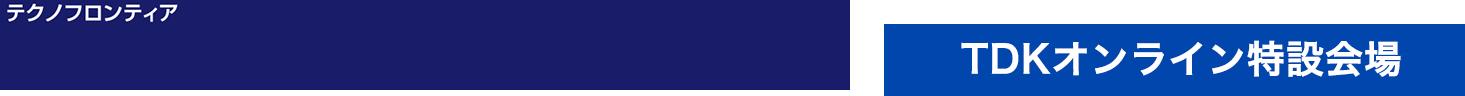 テクノフロンティア TECHNO-FRONTIER 2021 TDKオンライン特設会場
